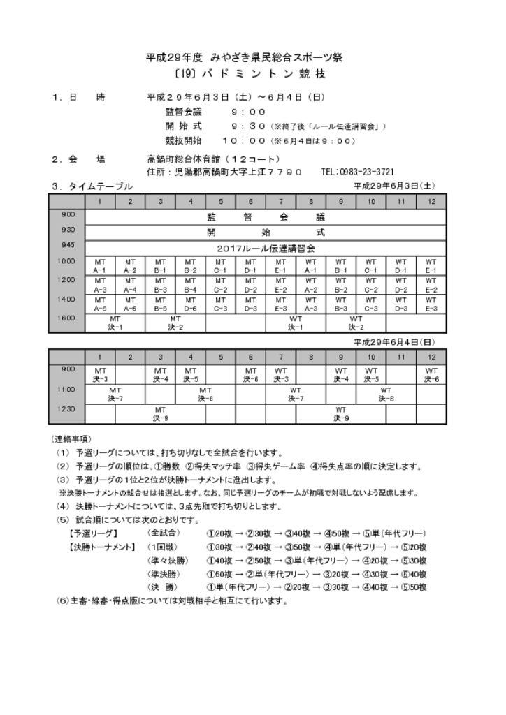 H29県体組み合わせ-1のサムネイル