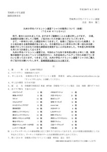 thumbnail of 九州連盟Tシャツ購入依頼4.18