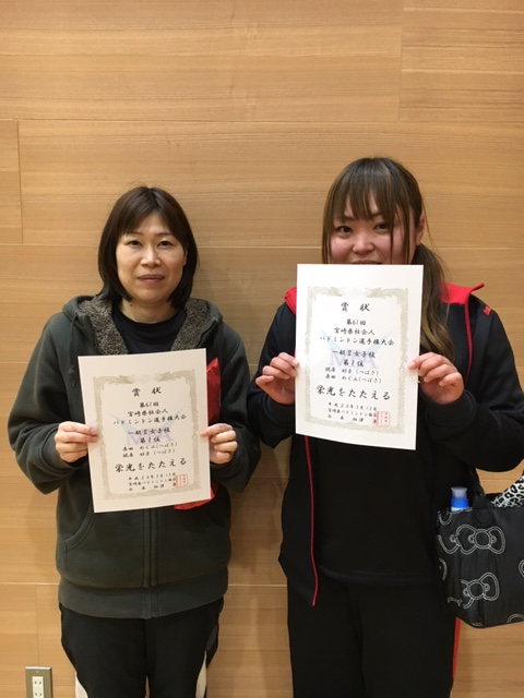 第61回宮崎県社会人バドミントン選手権大会