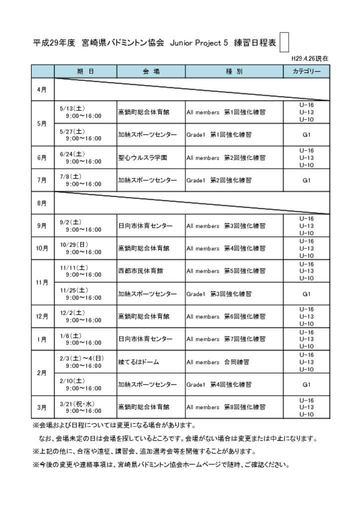H29JP5練習日程表のサムネイル