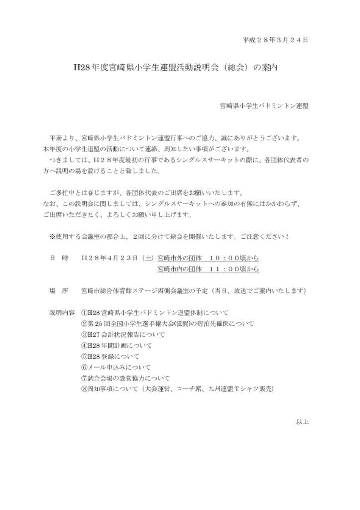 thumbnail of H28小連総会(HP案内)r1