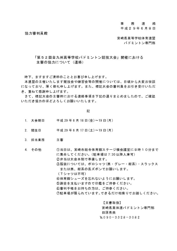 九州大会主審連絡のサムネイル