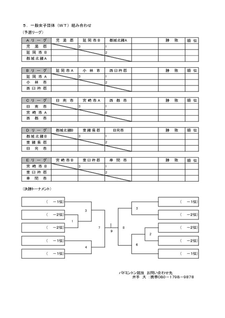 H29県体組み合わせ-3のサムネイル
