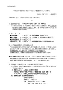 ★H30小学生連盟登録申込み案内のサムネイル