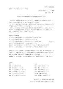 大分県九州強化合同練習宮崎県ご案内のサムネイル
