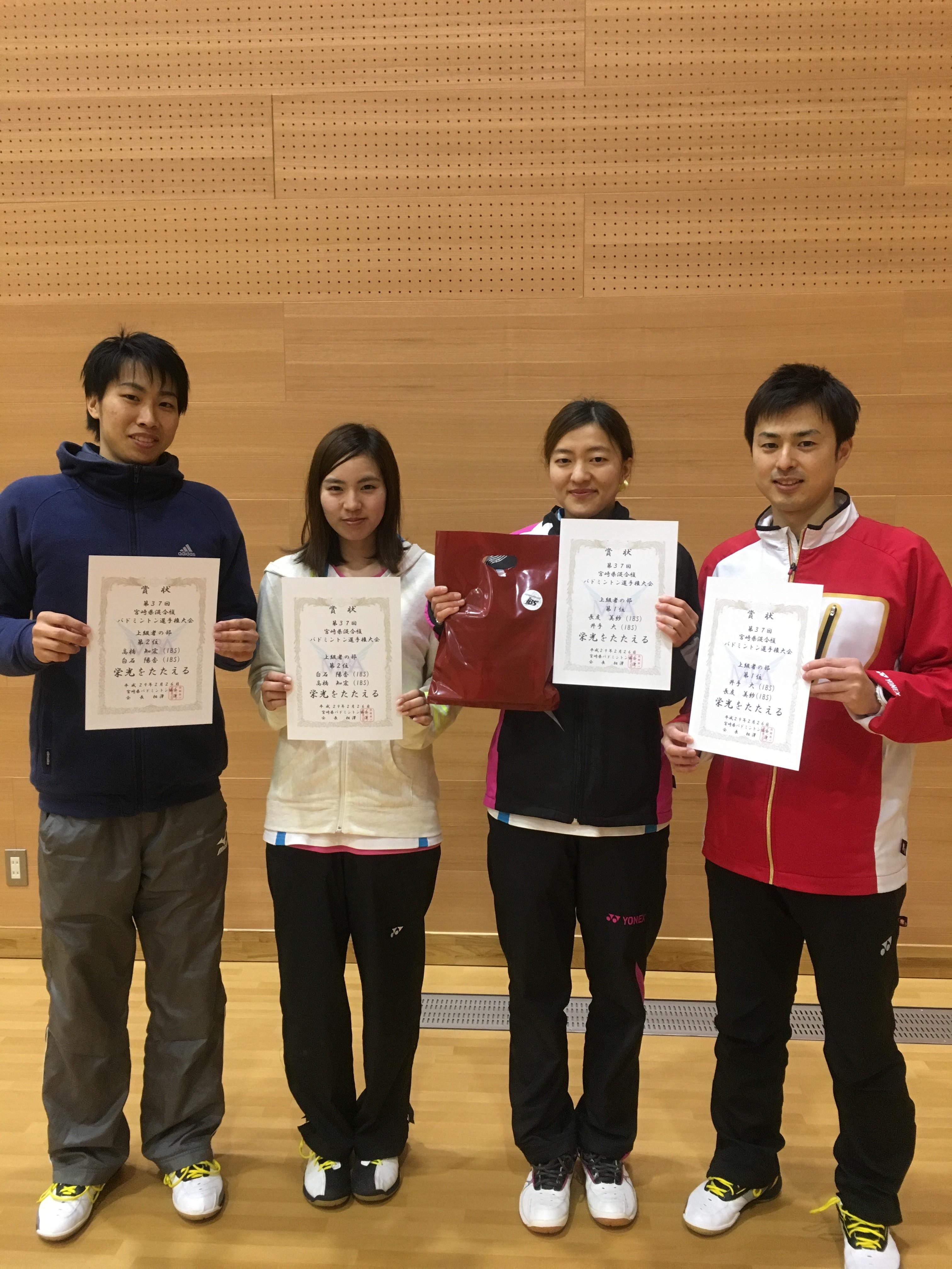 第37回宮崎県混合複バドミントン選手権大会