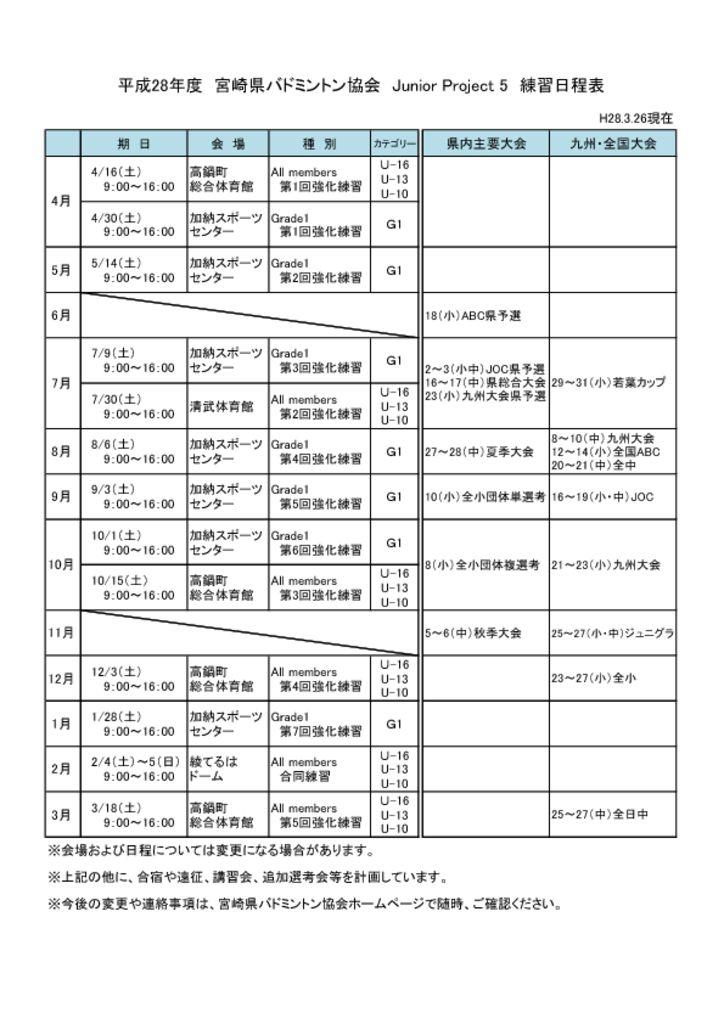 thumbnail of H28_JP5練習日程表