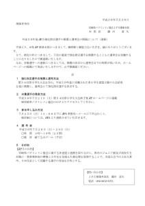 『jp5からのお知らせ』2018.5.31(会長修正)のサムネイル