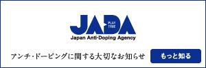 JADA-300x100