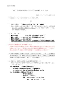 thumbnail of ★H28小学生連盟登録申込み案内