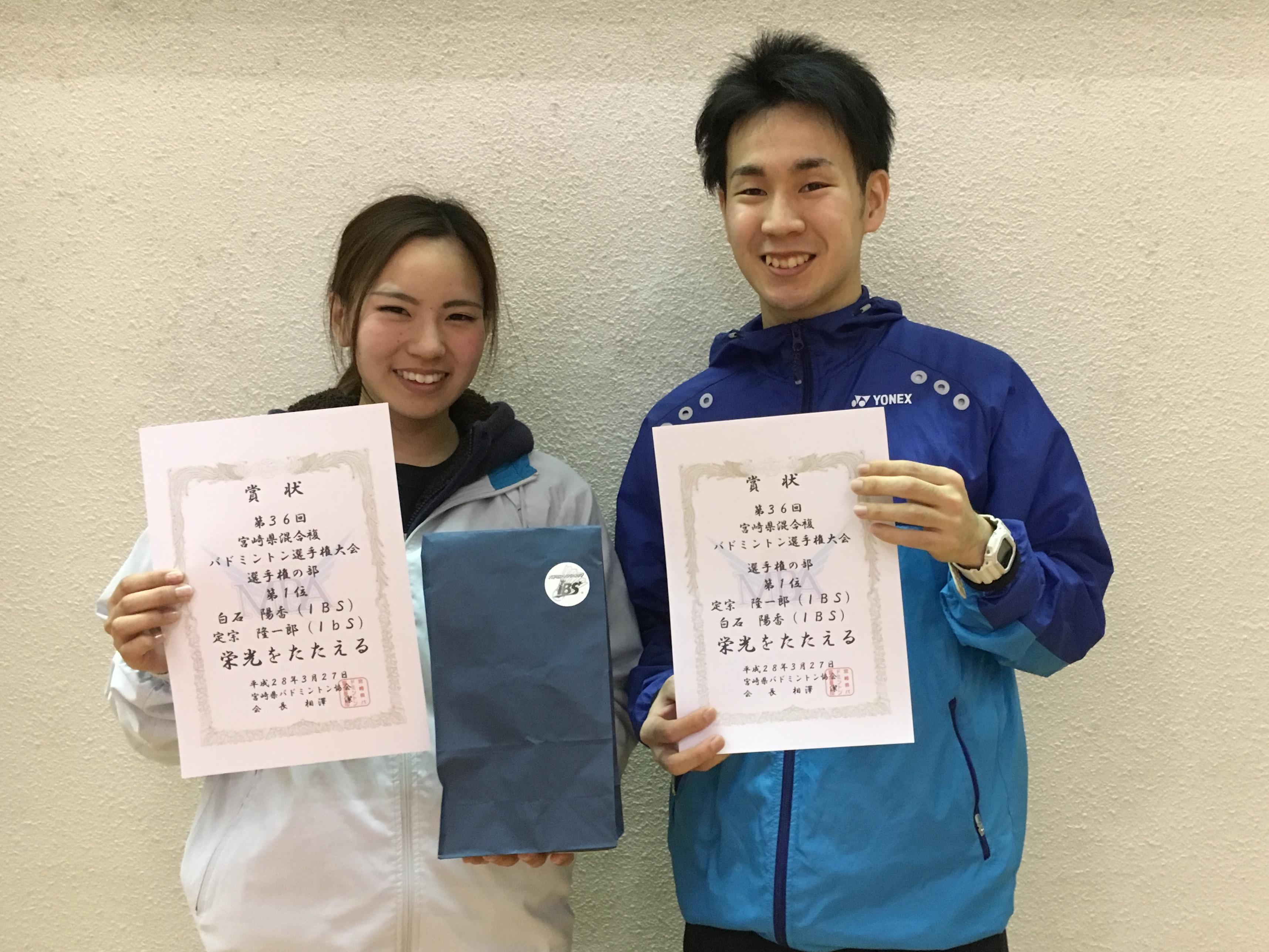 第36回宮崎県混合複バドミントン選手権大会