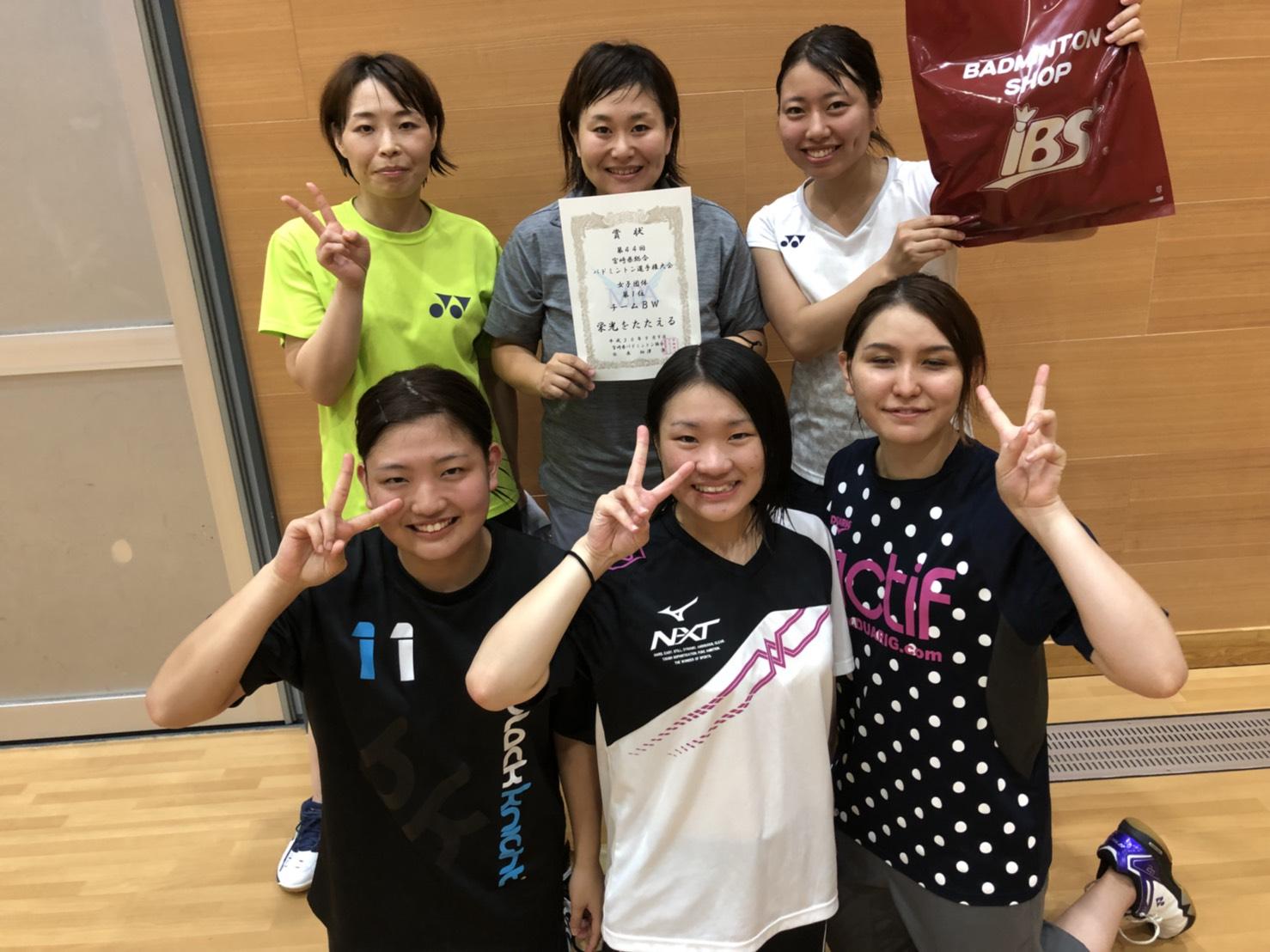 第44回宮崎県総合バドミントン選手権大会 団体戦【結果】一部得点修正有