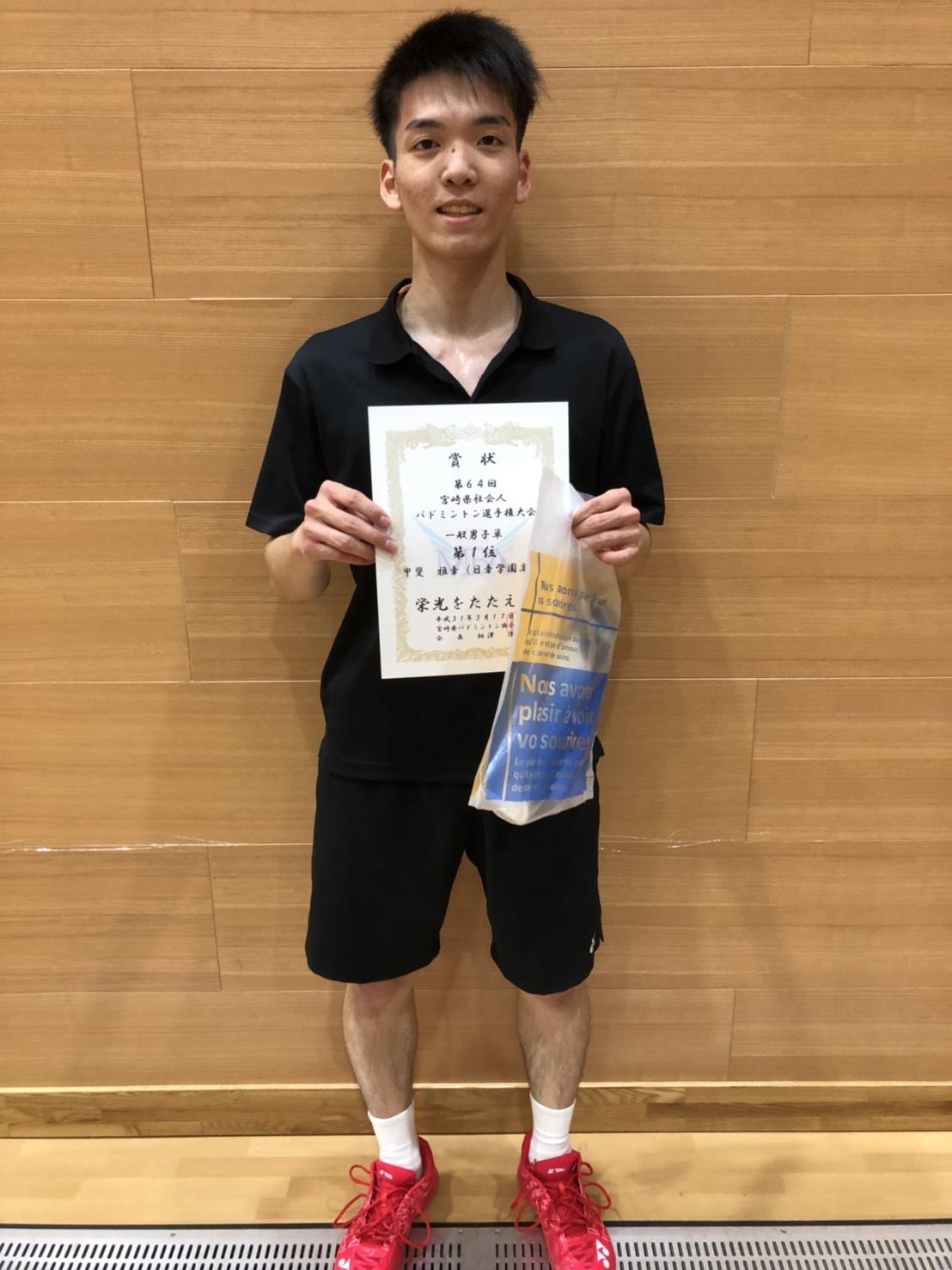 第64回宮崎県社会人バドミントン選手権大会 【結果】